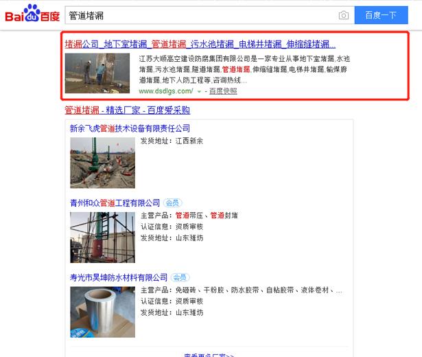 管道堵漏行业亿博app下载安装优化方案