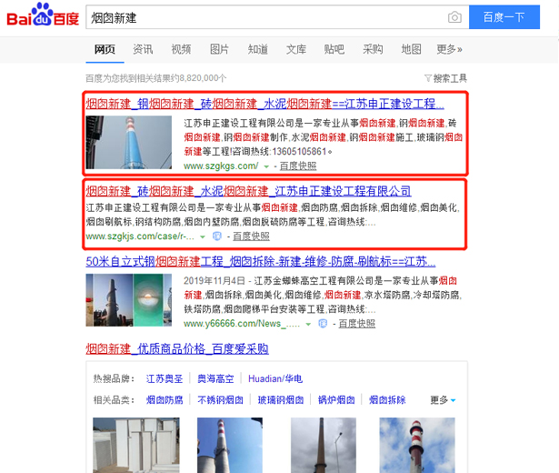 亿博app下载安装关键词优化:烟囱新建