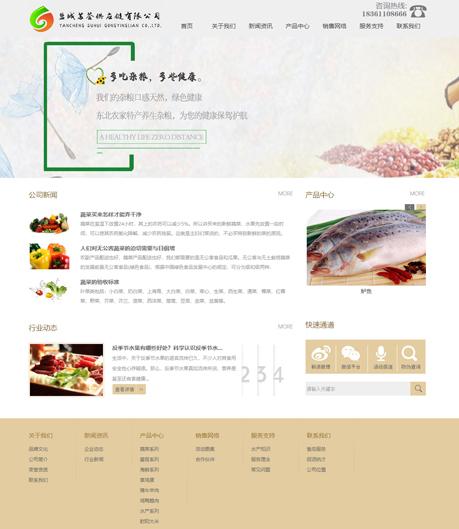 盐城苏荟供应链有限公司