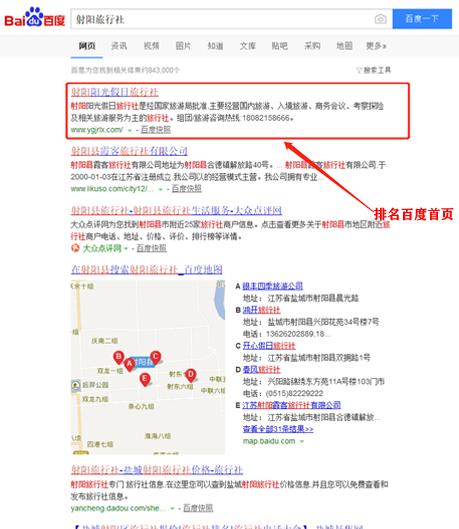 """""""射阳旅行社""""亿博app下载安装优化效果显著"""
